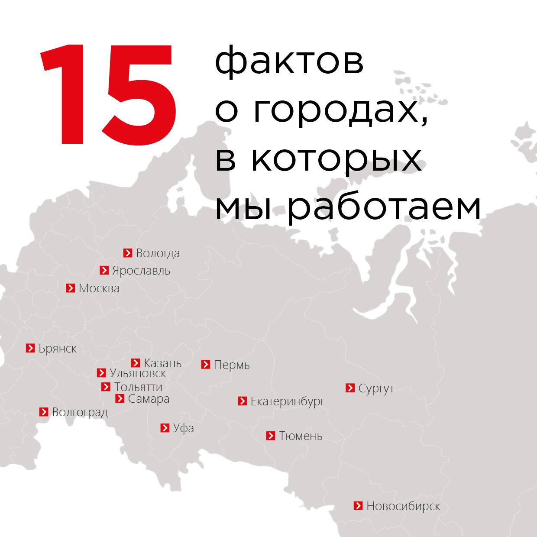 факты-16