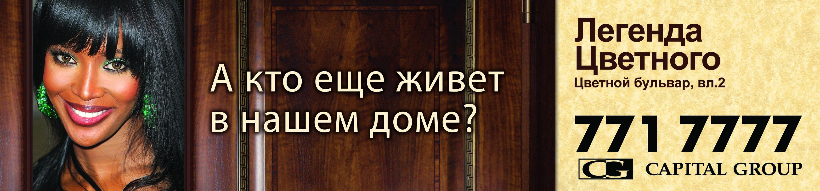 Legend of Tsvetnoy — копия