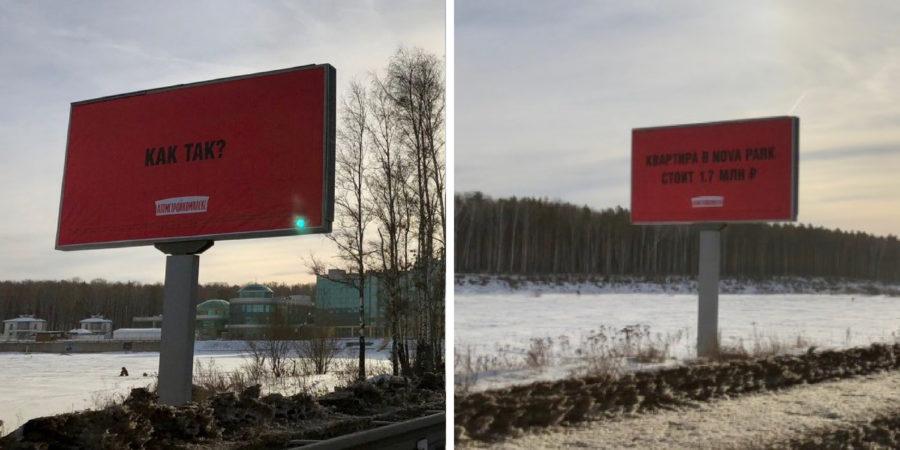 билборды-01-01