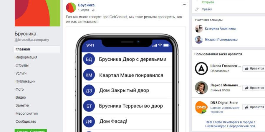 Гетконтакт-01