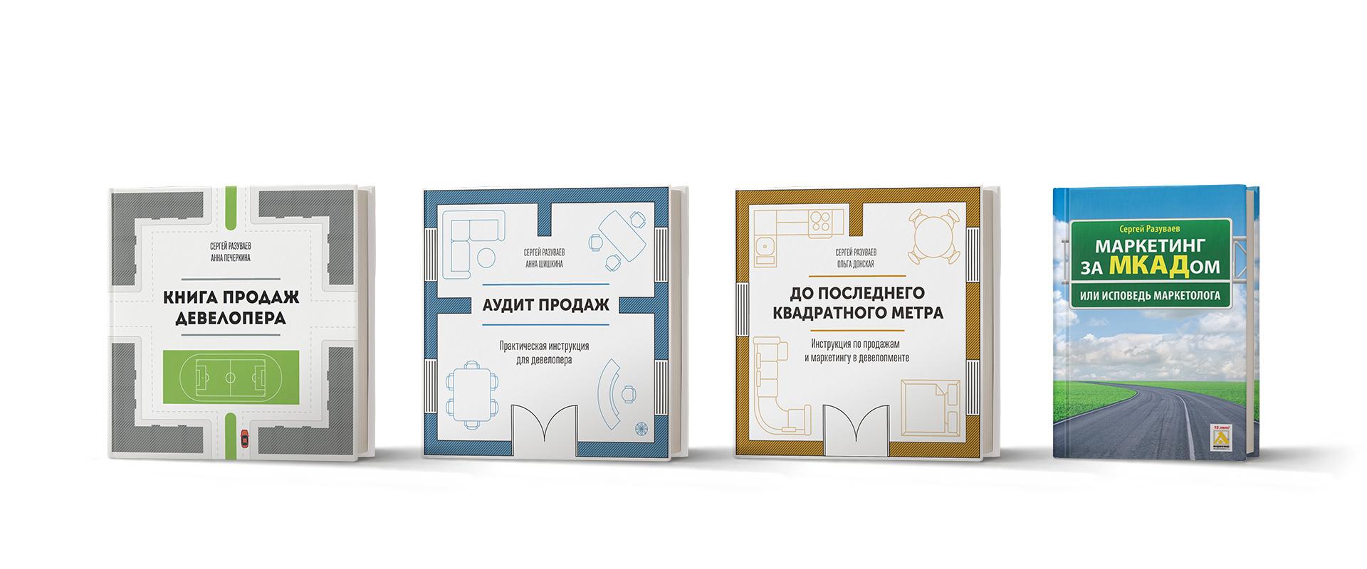 4-books-gmk-white1