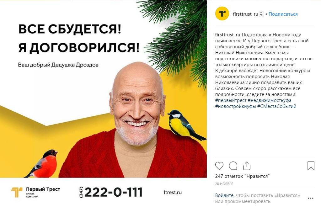 reklama zastroishika