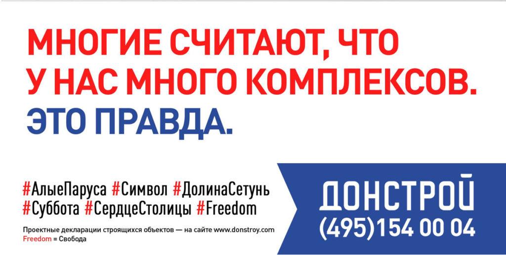 reklama donstroi (6)