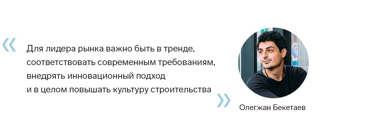 Олегжан Бекетаев