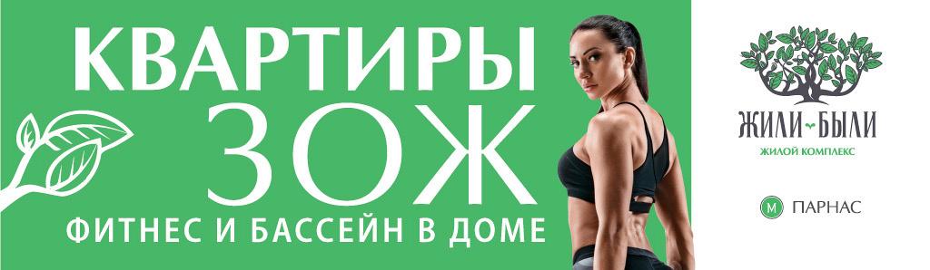Февраль-ЖБ-ЗОЖ